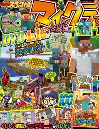 別冊てれびげーむマガジン スペシャル マインクラフト とびきりアドベンチャー号