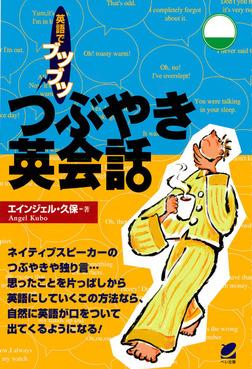 つぶやき英会話(CDなしバージョン)-電子書籍