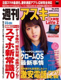 週刊アスキー 2014年 5/13-20合併号