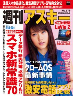 週刊アスキー 2014年 5/13-20合併号-電子書籍