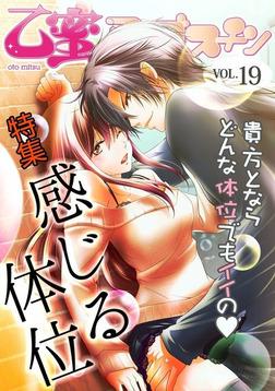 感じる体位【乙蜜マンゴスチン VOL.19】-電子書籍