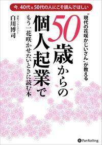50歳からの個人起業でもう一花咲かせたいときに読む本