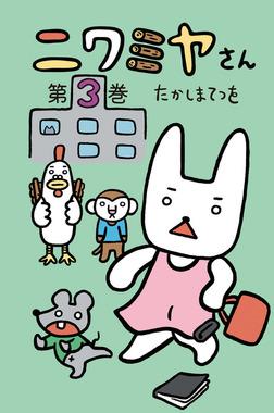 ニワミヤさん 3巻-電子書籍