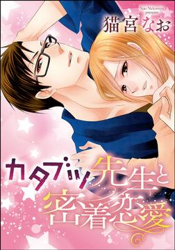 カタブツ先生と密着恋愛(単話版)-電子書籍