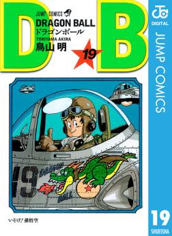 DRAGON BALL モノクロ版 19-電子書籍