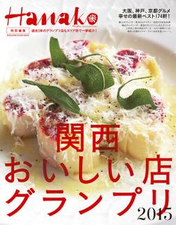 Hanako特別編集 関西おいしい店グランプリ2015-電子書籍
