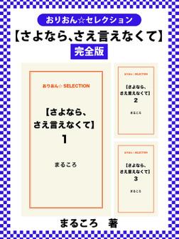 【さよなら、さえ言えなくて】 完全版-電子書籍