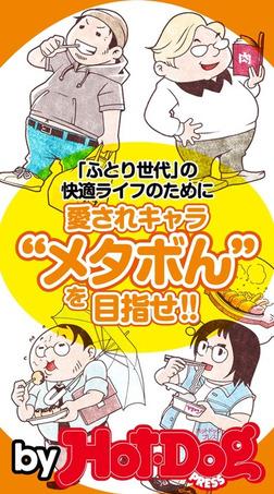 """バイホットドッグプレス 愛されキャラ""""メタぼん""""を目指せ!! 2014年 7/18号-電子書籍"""