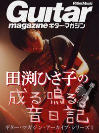 田渕ひさ子の成る鳴る音日記 ギター・マガジン・アーカイブ・シリーズ1