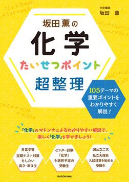 坂田薫の 化学 たいせつポイント超整理-電子書籍