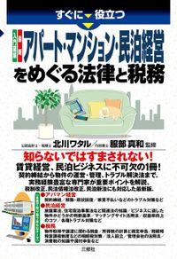 入門図解 最新 アパート・マンション・民泊経営をめぐる法律と税務