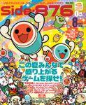 Side-876 2018年8月号 Vol.157