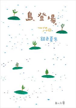 島、登場。 つれづれノート(10)-電子書籍
