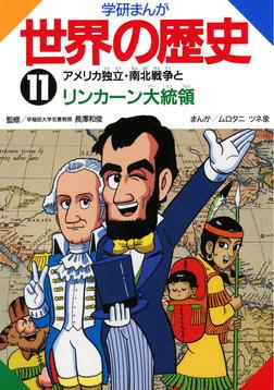 学研まんが世界の歴史 11 アメリカ独立・南北戦争とリンカーン大統領-電子書籍