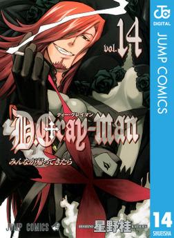 D.Gray-man 14-電子書籍