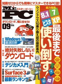 Mr.PC (ミスターピーシー) 2015年 9月号