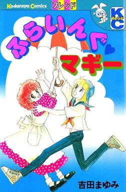 ふらいんぐマギー(1)-電子書籍