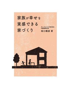 家族が幸せを実感できる家づくり-電子書籍