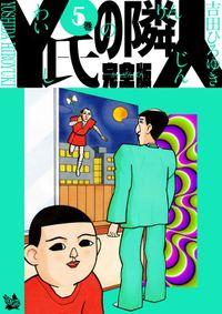 Y氏の隣人 完全版 5巻