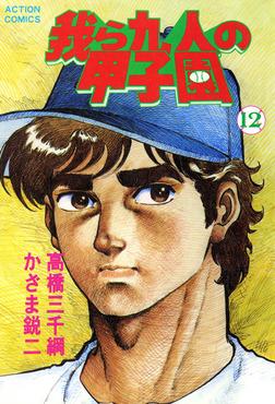 我ら九人の甲子園 / 12-電子書籍