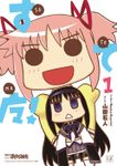 【期間限定 試し読み増量版】すてマ! 1巻