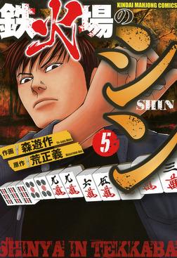 鉄火場のシン (5)-電子書籍