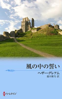 風の中の誓い-電子書籍