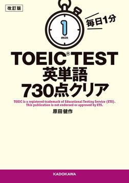 改訂版 毎日1分 TOEIC TEST英単語730点クリア-電子書籍
