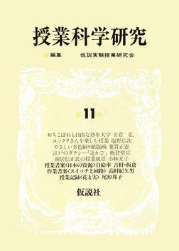 授業科学研究 11-電子書籍
