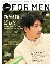 Hanako FOR MEN vol.6 衣食住、健康遊び…何かが変わる99条 新習慣、どうですか?