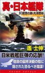 真・日本艦隊(コスモノベルズ)