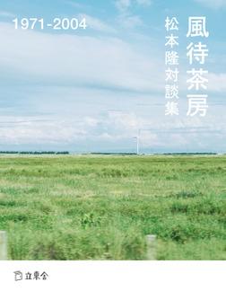 松本隆対談集 風待茶房 1971-2004-電子書籍