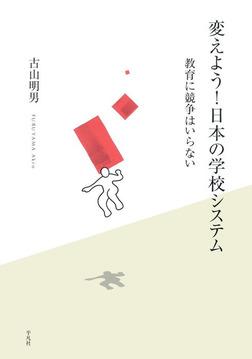 変えよう!日本の学校システム-電子書籍