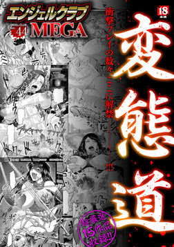 エンジェルクラブMEGA Vol.44-電子書籍