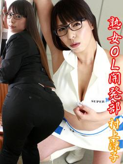 熟女OL開発部 村上涼子-電子書籍