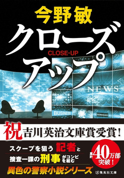 クローズアップ(スクープシリーズ)-電子書籍