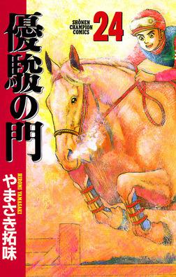 優駿の門(24)-電子書籍