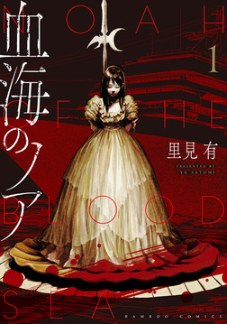 血海のノア (1)-電子書籍