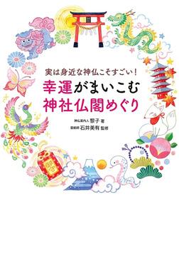 実は身近な神仏こそすごい! 幸運がまいこむ神社仏閣めぐり-電子書籍
