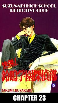 SUZUNARI HIGH SCHOOL DETECTIVE CLUB, Chapter 23