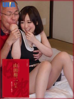 シリーズ団塊6 山田裕二 67歳 篠田ゆうの場合-電子書籍