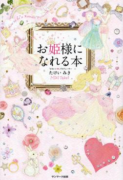 お姫様になれる本-電子書籍