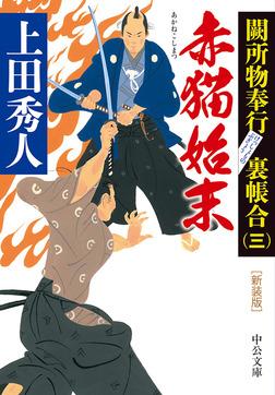 新装版 赤猫始末 闕所物奉行 裏帳合(三)-電子書籍