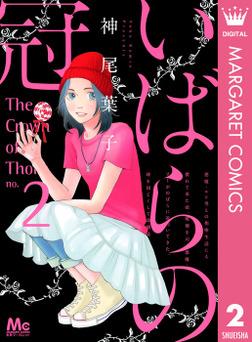 いばらの冠 2-電子書籍