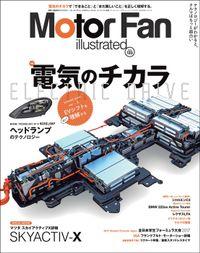 Motor Fan illustrated Vol.133