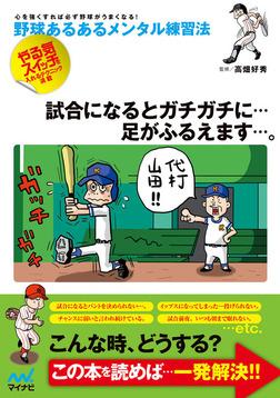 野球あるあるメンタル練習法 新版-電子書籍