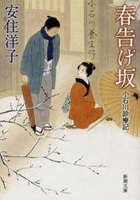 春告げ坂―小石川診療記―