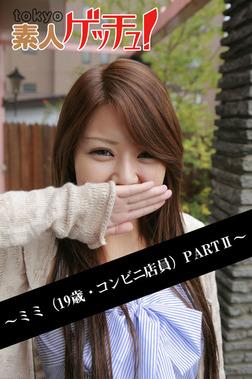tokyo素人ゲッチュ!~ミミ(19歳・コンビニ店員)PARTII~-電子書籍