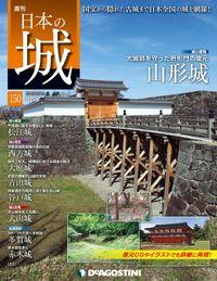 日本の城 改訂版 第150号