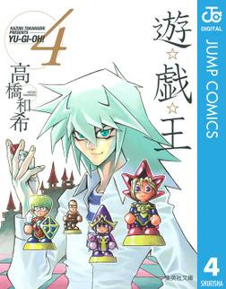 遊☆戯☆王 モノクロ版 4-電子書籍
